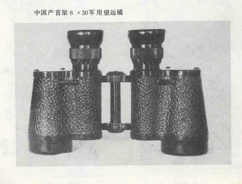 62式8X30望远镜历史和简介