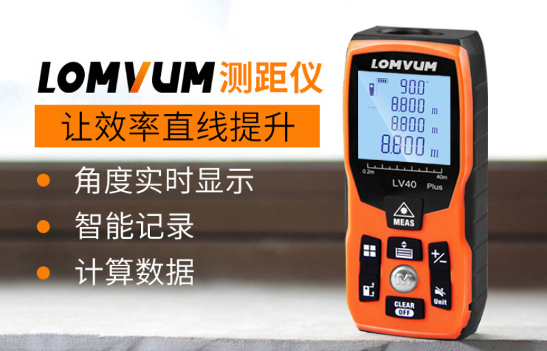 高精度红外线测量仪,测距电子尺——手持便携,智能测距